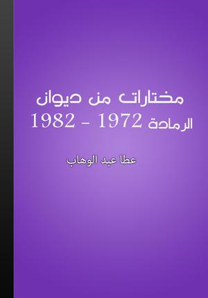 مختارات من ديوان أعوام الرمادة 1972-1982