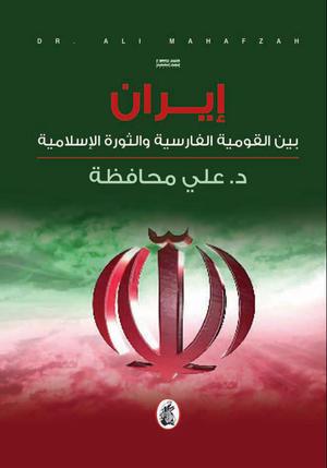 إيران بين القومية الفارسية والثورة الاسلامية