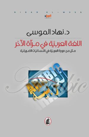 اللغة العربية في مرآة الآخر
