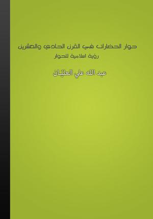 حوار الحضارات في القرن الحادي والعشرين - رؤية إسلامية للحوار