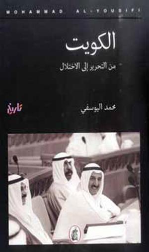 الكويت من التحرير إلى الإختلال