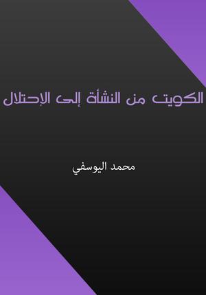 الكويت من النشأة إلى الإحتلال