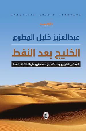 الخليج بعد النفط