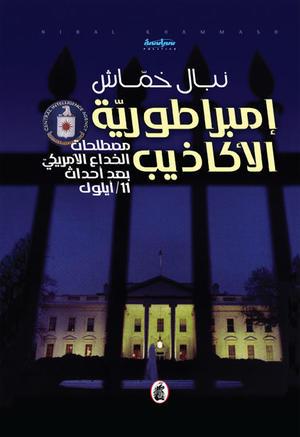 إمبراطورية الأكاذيب : مصطلحات الخداع الأمريكي بعد أحداث 11/أيلول