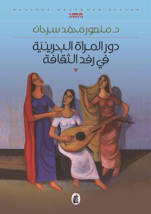 دور المرأة البحرينية في رفد الثقافة
