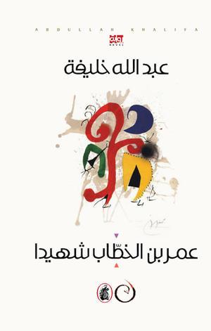 عمر بن الخطاب شهيدآ