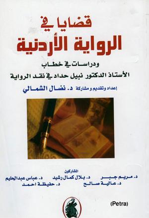 قضايا في الرواية الأردنية