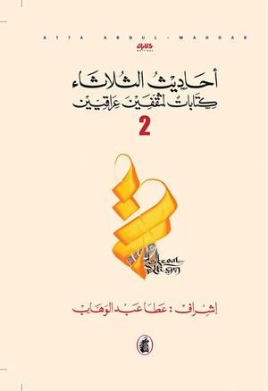 أحاديث الثلاثاء - كتابات لمثقفين عراقيين -الجزءالثاني