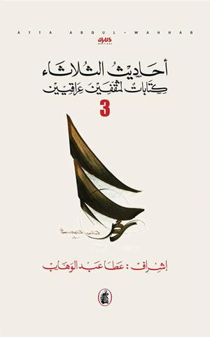 أحاديث الثلاثاء - كتابات لمثقفين عراقيين -الجزء الثالث