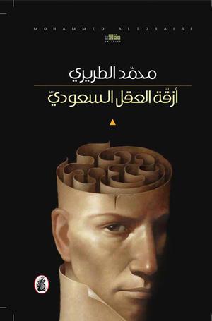 أزقة العقل السعودي