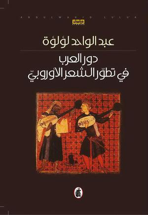 دور العرب في تطور الشعر الأوروبي