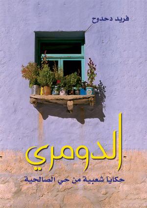 الدومري حكايا شعبية من حي الصالحية