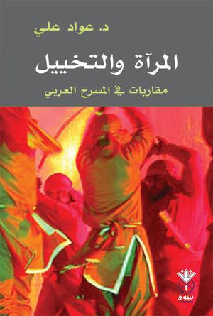 المرآة والتخييل- مقاربات في المسرح العربي