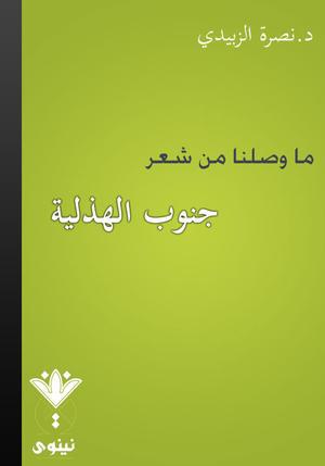 تحميل كتاب النسابون العرب