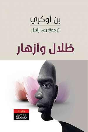 ظلالٌ وأزهار رواية من الأدب الإفريقي