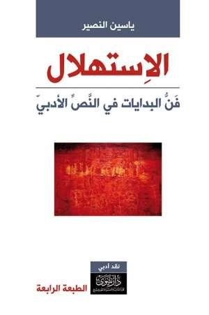 الاستهلال - بداية النص الأدبي - طبعة جديدة 2017