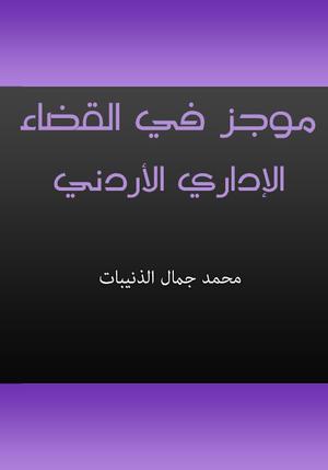 موجز في القضاء الإداري الأردني