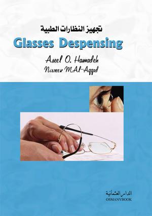 تجهيزالنظارات الطبية