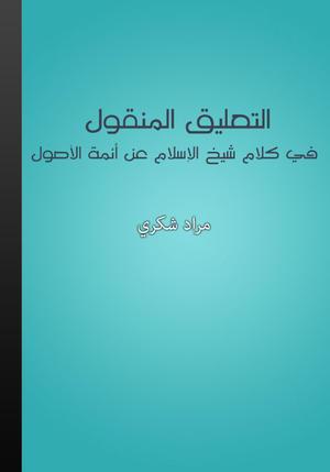 التعليق المنقول في كلام شيخ الإسلام عن أئمة الأصول