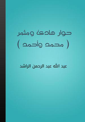حوار هادئ ومثمر - محمد وأحمد