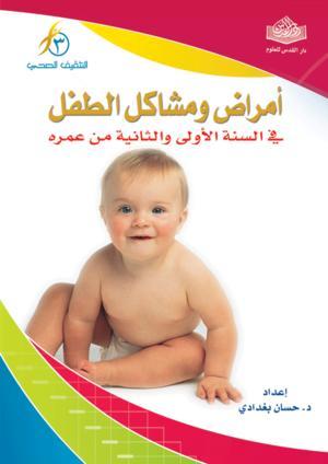 أمراض ومشاكل الطفل في السنة الأولى والثانية من عمره