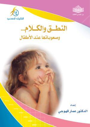 النطق والكلام وصعوباتها عند الأطفال