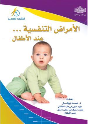 الأمراض التنفسية الشائعة عند الأطفال