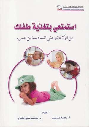 استمتعي بتغذية طفلك من الولادة وحتى السادسة من عمره