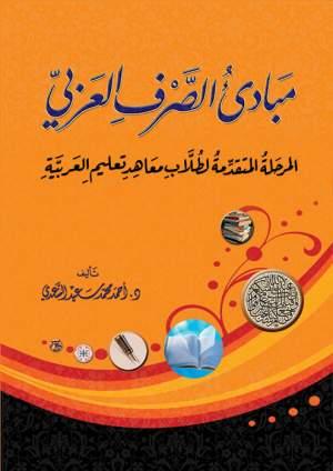 مبادئ الصرف العربي
