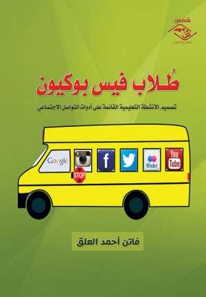 طلاب فيس بوكيون أدوات التواصل الاجتماعي