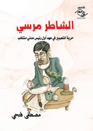 الشاطر مرسي