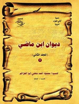 ديوان ابن ماضي(المجلد الثاني)