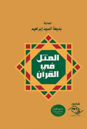 المثل في القرآن
