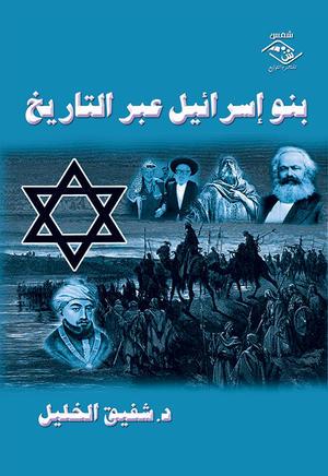 بنو إسرائيل عبر التاريخ