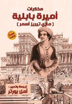 مذكرات أميرة بابلية (ماري تيريز أسمر)