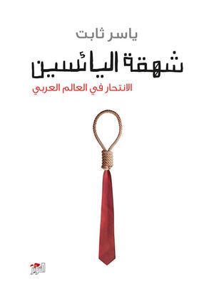 شهقة اليائسين - الانتحار في العالم العربي