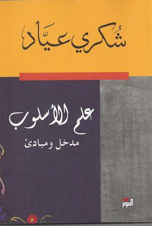 تحميل كتاب علم الأسلوب شكري عياد pdf