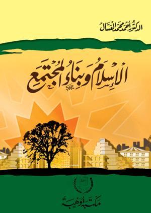 الإسلام وبناء المجتمع