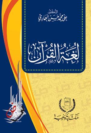 لغة القرآن