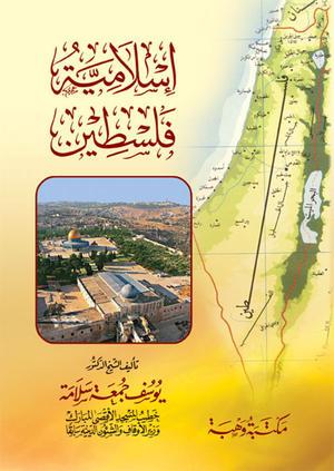 إسلامية فلسطين