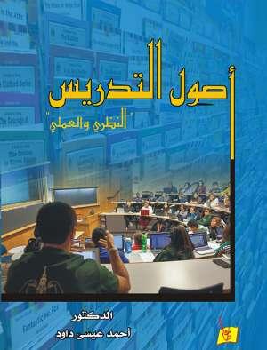 أصول التدريس (النظري والعملي)