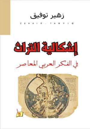 إشكالية التراث في الفكر العربي المعاصر
