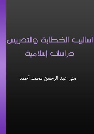 أساليب الخطابة والتدريس - دراسات إسلامية