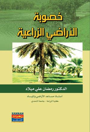 خصوبة الأراضي الزراعية