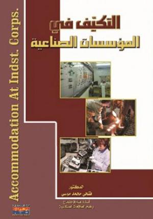 التكيف في المؤسسات الصناعية