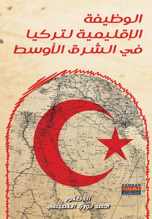 الوظيفة الإقليمية لتركيا في الشرق الأوسط
