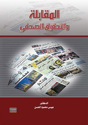 المقابلة والتحقيق الصحفي