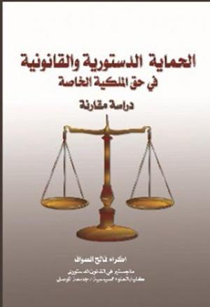 الحماية الدستورية والقانونية في حق الملكية الخاصة