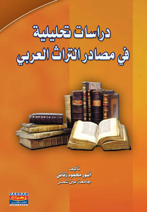 دراسة تحليلية في مصادر التراث العربي