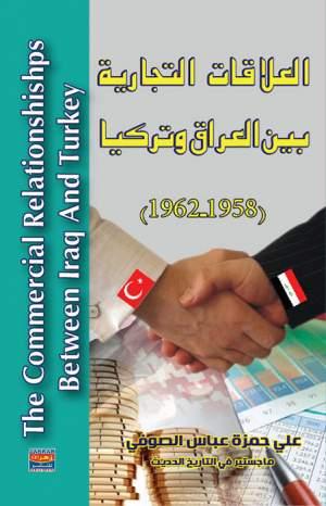 العلاقات التجارية بين العراق وتركيا 1958 - 1962